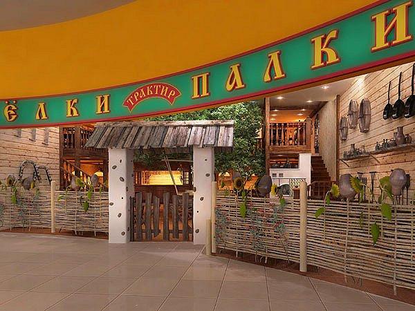 Елки-палки москва - 7 фото ресторана - tripadvisor