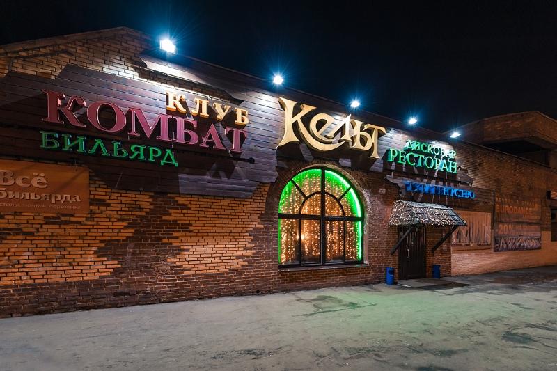 Речной вокзал ночные клубы динамо москва футбольный клуб новости на сегодня
