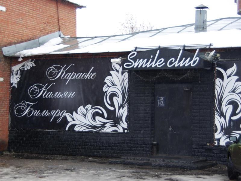 Smile ночной клуб клуб художественной гимнастики в москве