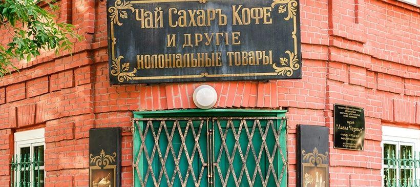 Музей «Лавка Чеховых» и музей «Домик Чехова»
