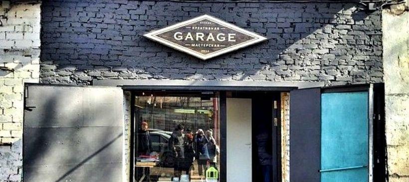 Креативная мастерская Garage