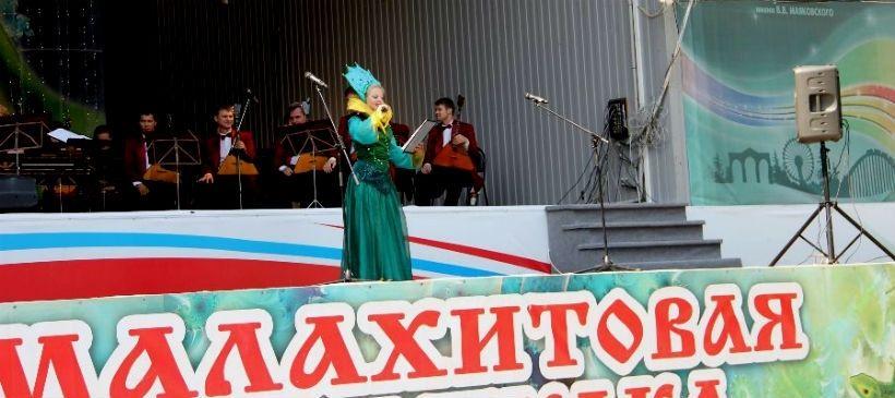 Фольклорный фестиваль и ярмарка народных ремёсел «Малахитовая Шкатулка»