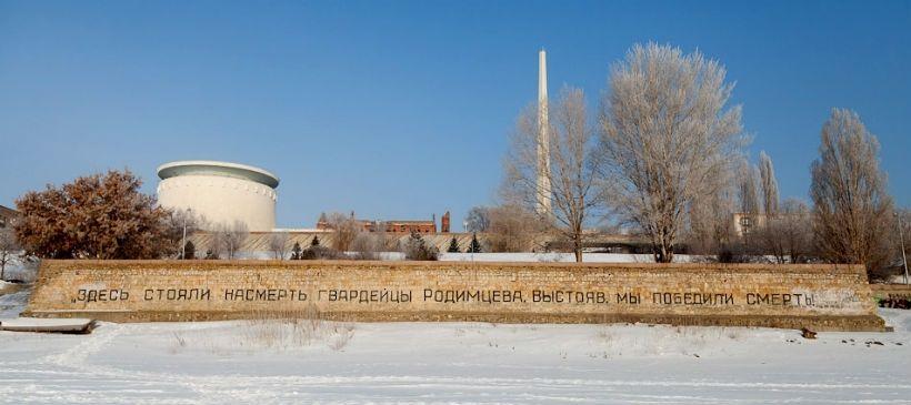 Стена Родимцева
