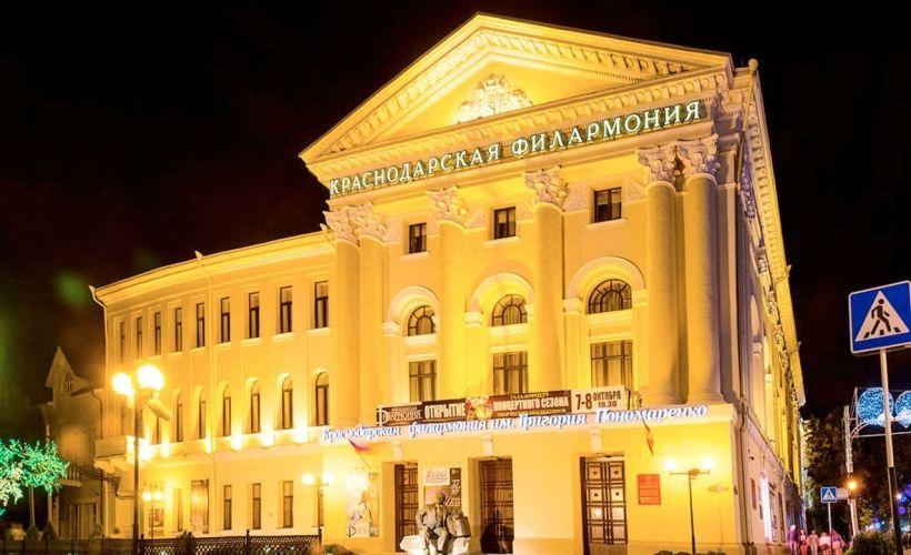 Краснодарская филармония имени Пономаренко