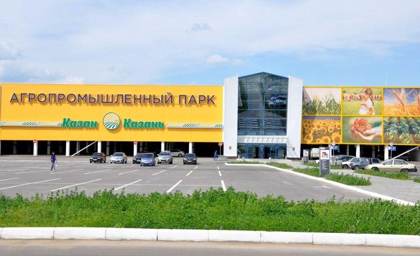 Агропромышленный парк «Казань»