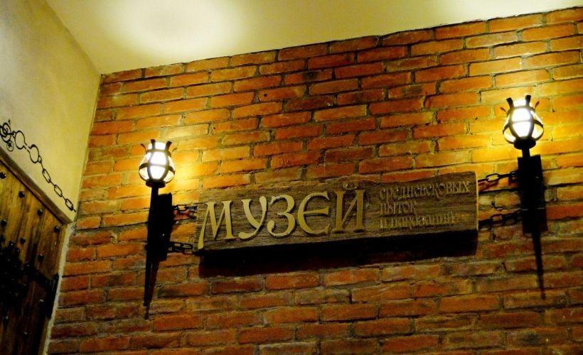 Музей средневековых пыток и наказаний