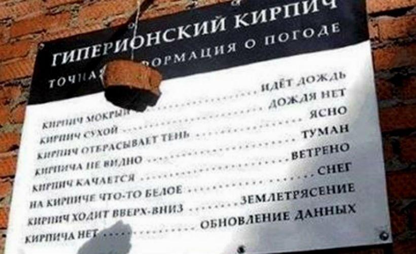 Кирпич-предсказатель