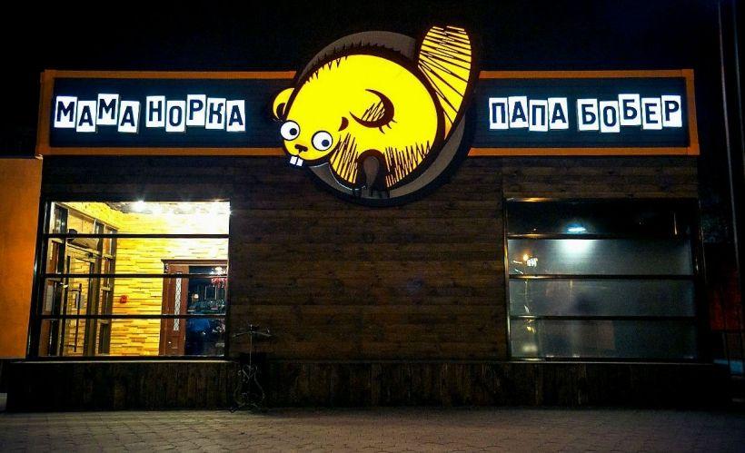 МамаНоркаПапаБобер — Лучший ресторан