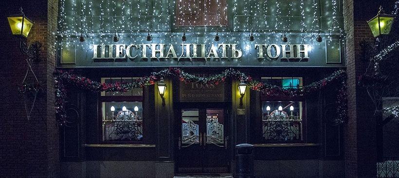 Новогодняя ночь в клубе «16 Тонн»