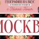 лучших ресторанов Москвы по мнению Ники Ганич
