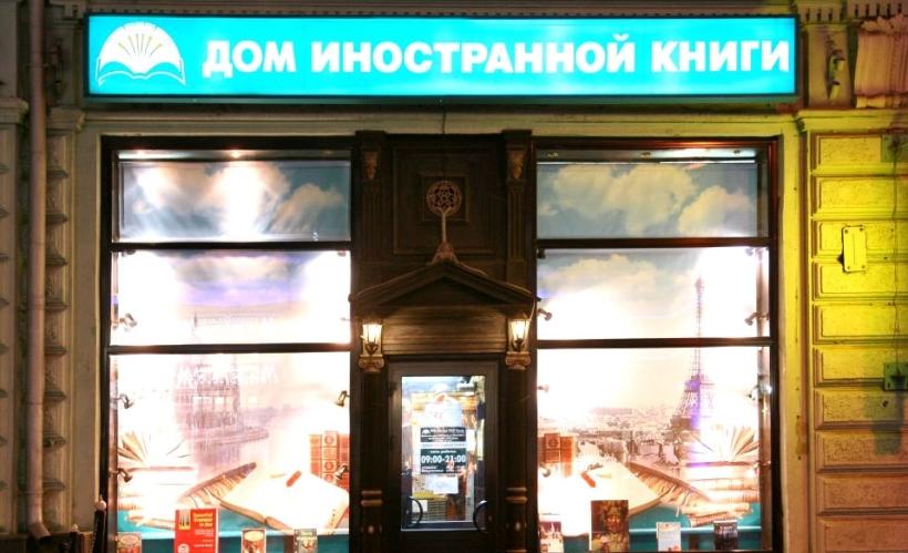 Дом иностранной книги