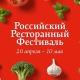 ресторанов-участников Российского Ресторанного Фестиваля