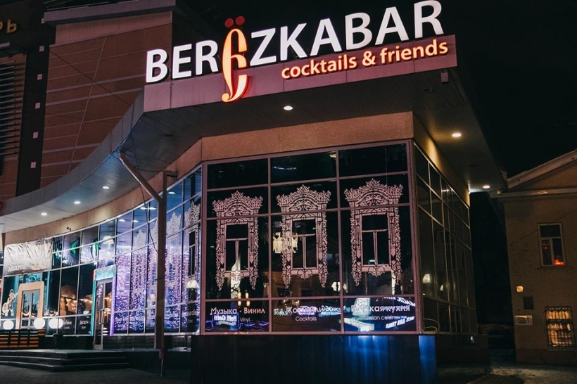 BerёzkaBar