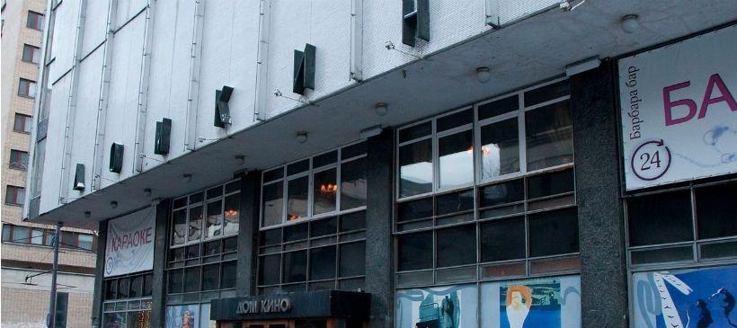 Дом кино Союза Кинематографистов