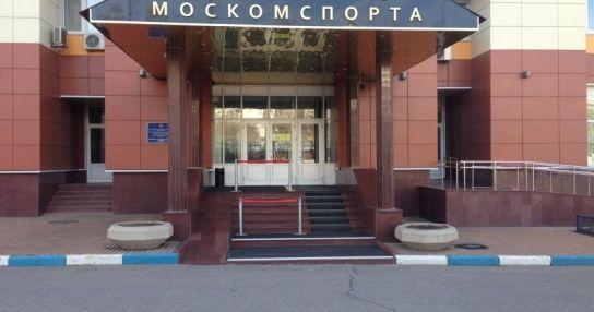 Гостиница Москомспорта