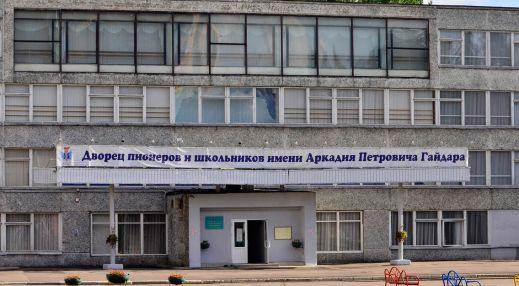 Дворец пионеров имени А.П.Гайдара