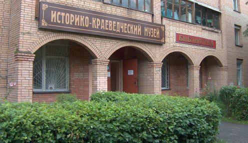 Историко-краеведческий музей г. Балашиха