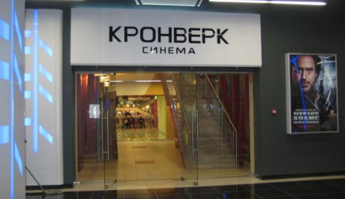 Кронверк Синема Семеновский
