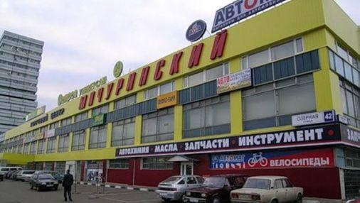 Мичуринский
