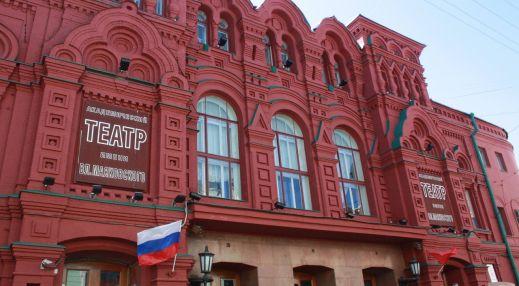 Театр им. В. Маяковского