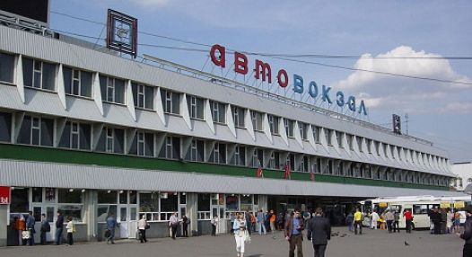 Московский междугородный автовокзал