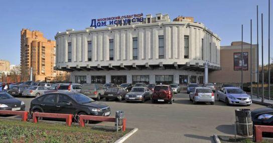 Московский областной дом искусств