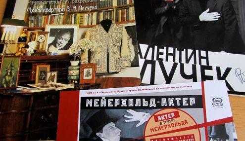 Музей-квартира В. Н. Плучека