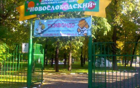 Парк «Новослободский»