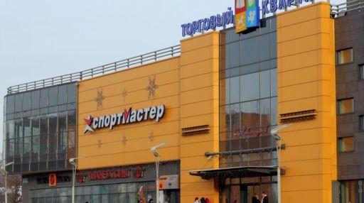 «Торговый Квартал» Домодедово