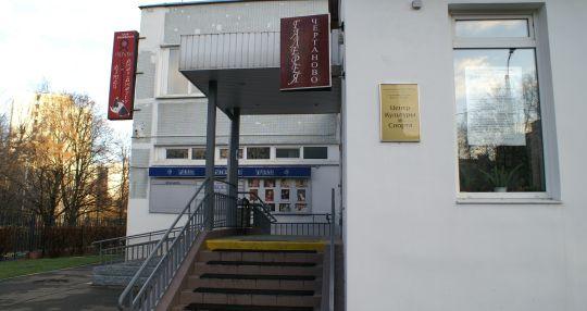 Центр культуры и спорта
