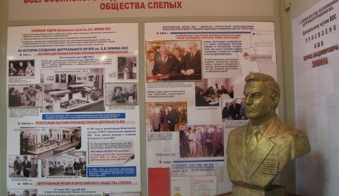 Музей им. Б. В. Зимина
