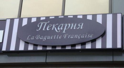 La Baguette Francaise