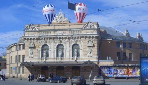 Санкт-Петербургский Государственный Цирк