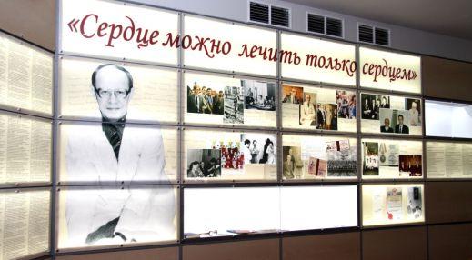 Музей Федерального центра крови, сердца и эндокринологии им. В. А. Алмазова