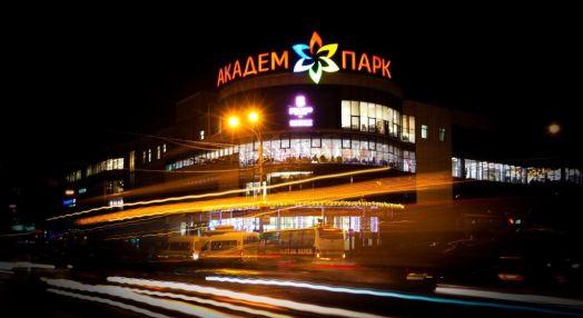 Академ-Парк