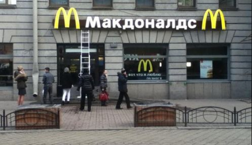 Макдоналдс