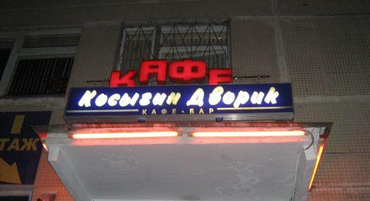 Косыгин дворик
