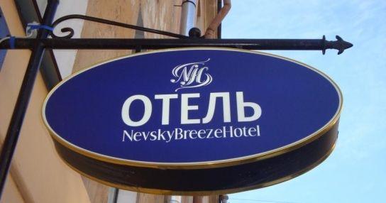 Невский Бриз Отель
