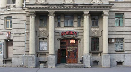 Боржч