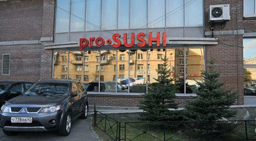 pro.SUSHI