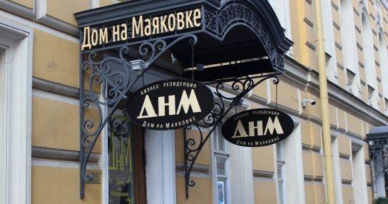 Дом на Маяковке
