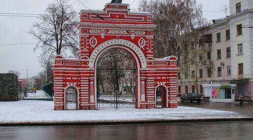 Юбилейная арка