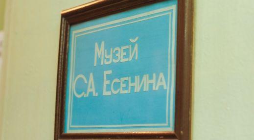 Общественный музей С. А. Есенина