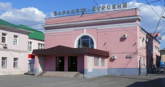 Воронеж-Курский