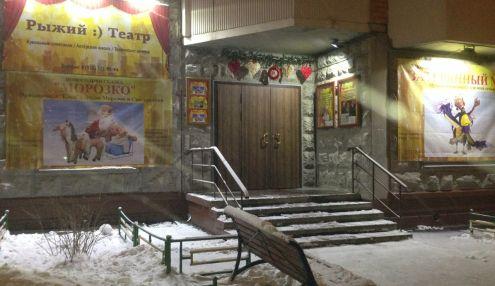 Рыжий театр