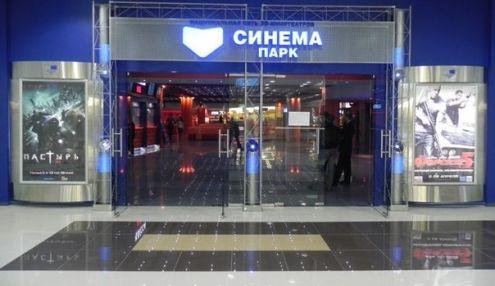 Синема Парк в МФК «Сан Сити»
