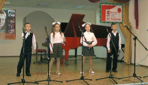 Детская школа искусств №1