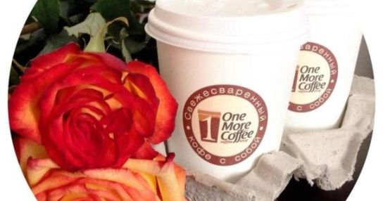 One More Coffeе