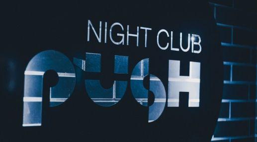 Ночные клуб пуш статья мужской клуб без соплей слушать онлайн
