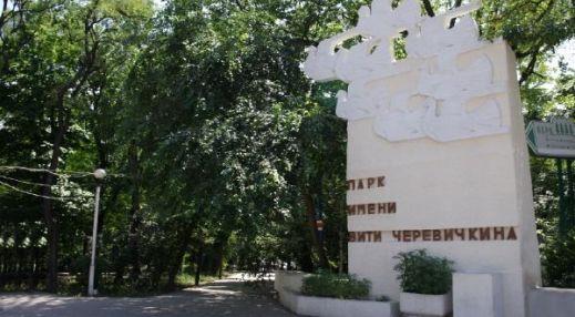 Детский парк им. В. Черевичкина